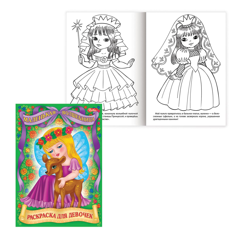 """Книжка-раскраска А4, 8 л., HATBER, """"Для маленьких принцесс"""", 8Р4"""