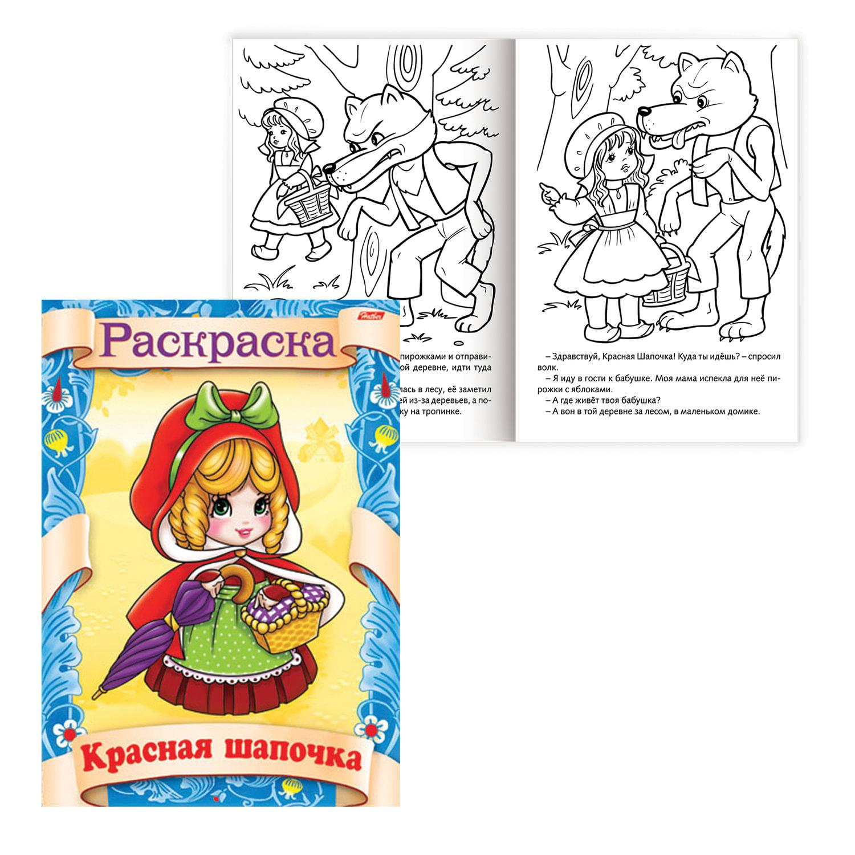 """Книжка-раскраска А4, 8 л., HATBER, Сказка за сказкой, """"Красная шапочка"""", 8Р4 0509"""