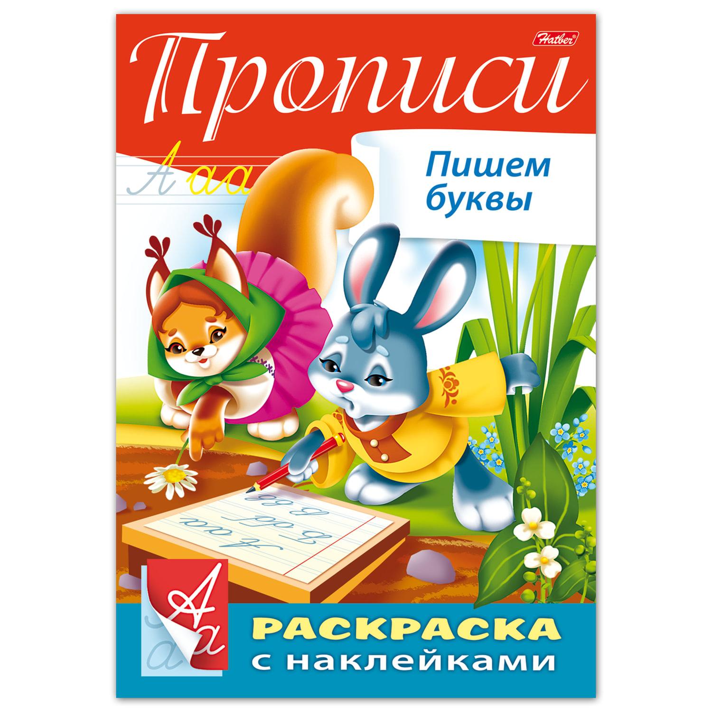 "Книжка-раскраска А4, 8 л., HATBER, с наклейками, Буквы и цифры, ""Пишем буквы"", 8Кц4н 14296"