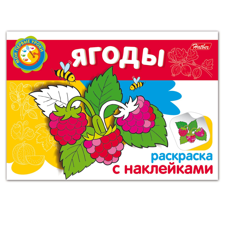 """Книжка-раскраска А5, 4 л., HATBER с наклейками, Мои первые уроки, """"Ягоды"""", 4Р5н 05829"""