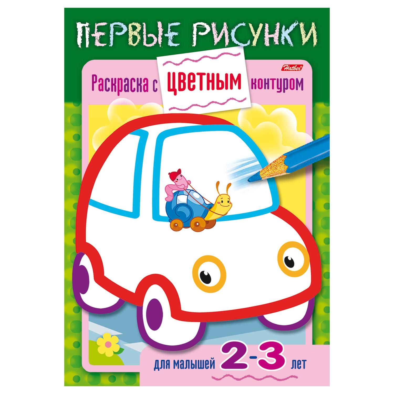 """Книжка-раскраска А5, 8 л., HATBER, Первые рисунки, с цветным контуром, """"Машина"""", 8Кц5 14422"""