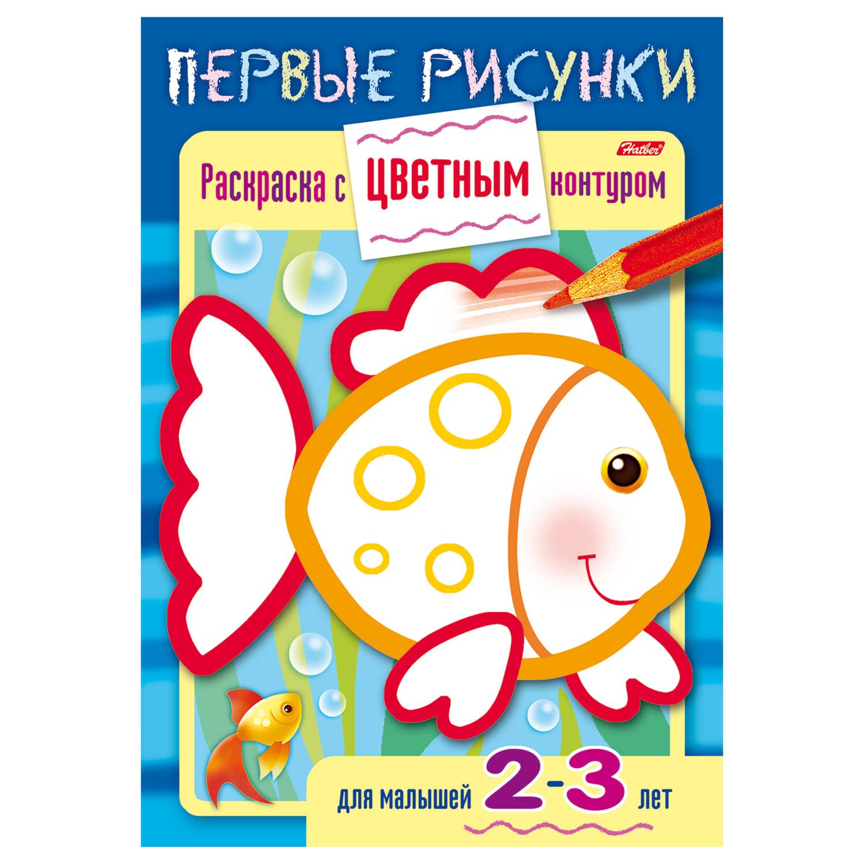 """Книжка-раскраска А5, 8 л., HATBER, Первые рисунки, с цветным контуром, """"Рыбка"""", 8Кц5 14420"""