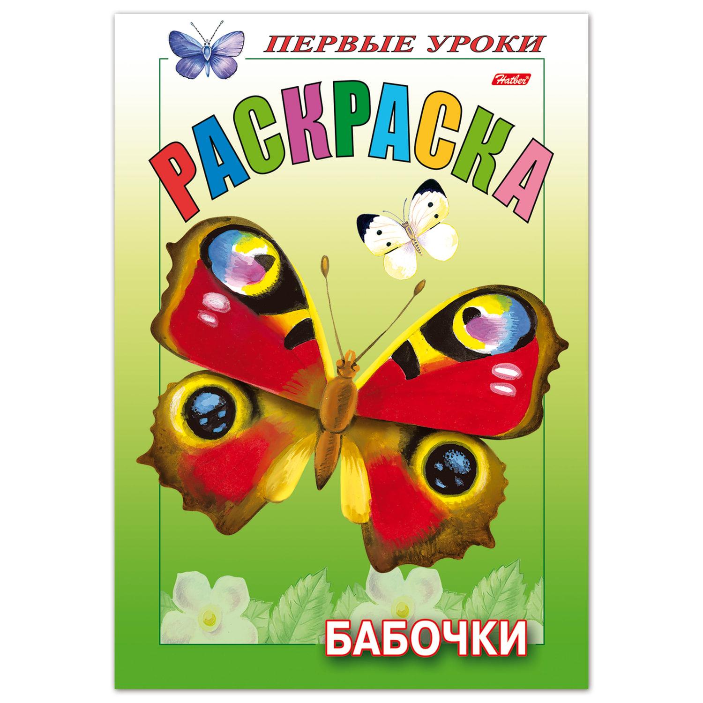 """Книжка-раскраска А5, 8 л., HATBER, Первые уроки, """"Бабочки"""", 8Рц5 10352"""