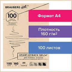 Крафт-бумага для графики, эскизов А4(210х297мм), 160г/м2, 100л, BRAUBERG ART CLASSIC,112487