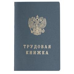 "Бланк документа ""Трудовая книжка"", 88х125 мм, Гознак"