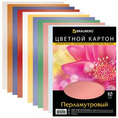 Цветной картон, А4, перламутровый, 10 цветов, 180 г/м2, BRAUBERG, 210х297 мм