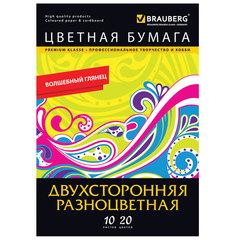 Цветная бумага А4 2-сторонняя мелованная, 10 листов 20 цветов, в папке, BRAUBERG, 200х283 мм
