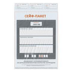 Сейф-пакеты полиэтиленовые (296х400+45 мм), до 500 листов формата А4, КОМПЛЕКТ 50 шт., индивидуальный номер