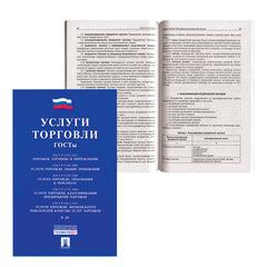 """Брошюра """"Услуги торговли. ГОСТы"""", 125х200 мм, 96 страниц"""