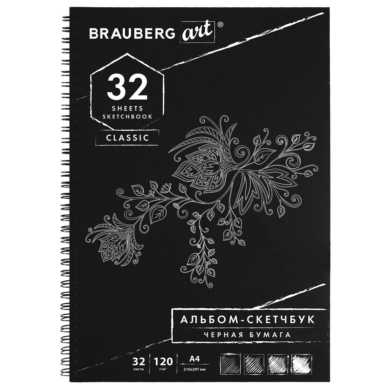 Скетчбук, черная бумага 120г/м2, 210х297мм, 32л, гребень, BRAUBERG ART CLASSIC, 128951