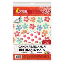 """Цветная бумага, А4, офсетная САМОКЛЕЯЩАЯСЯ, 5 листов 5 цветов, """"ЦВЕТЫ"""", 80 г/м2, ОСТРОВ СОКРОВИЩ, 210х297 мм, 129304"""