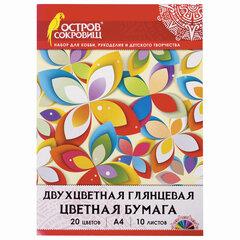 Цветная бумага А4 ДВУХЦВЕТНАЯ МЕЛОВАННАЯ (глянцевая), 10 листов, 20 цветов, папка, 210х297 мм, ОСТРОВ СОКРОВИЩ, 129551