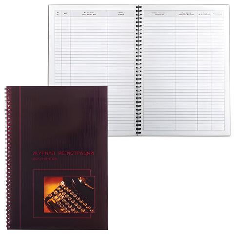 Журнал регистрации документов, 50 л., А4, 204х290 мм, гребень, картон