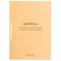 Журнал регистрации трудовых договоров и дополнительных соглашений, 32 л., сшивка, плобма, обложка ПВХ