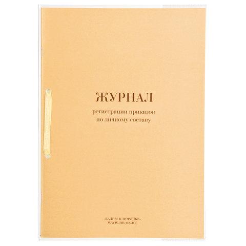 Журнал регистрации приказов по личному составу, 32 л., сшивка, плобма, обложка ПВХ