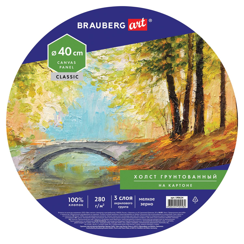 Холст на картоне BRAUBERG ART CLASSIC, 40см, грунтованный, круглый, 100% хлопок, мелкое зерно,190624