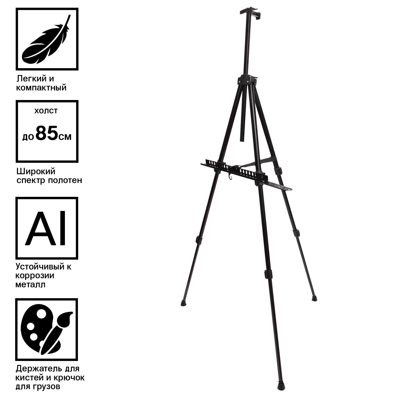 Мольберт алюминиевый BRAUBERG ART CLASSIC, тренога, переносной, с чехлом, разлож. 100х165х70, 191280