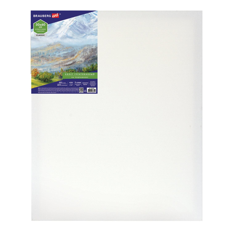 Холст на подрамнике BRAUBERG ART CLASSIC, 50х60 см, 420 г/м2, 45% хлопок 55% лен, среднее зерно, 191659