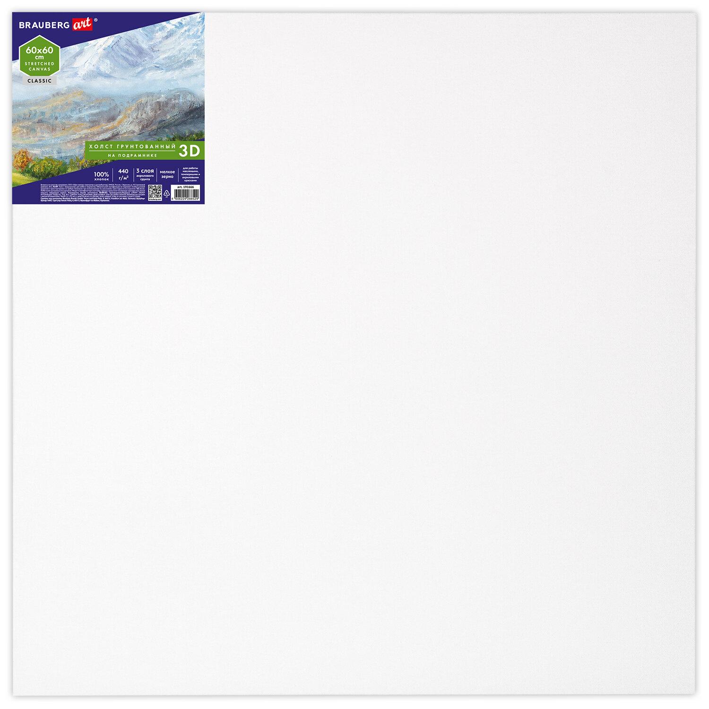 Холст 3D на подрамнике BRAUBERG ART CLASSIC 60х60см, 440г/м, грунт, 100% хлопок мелкое зерно, 191666