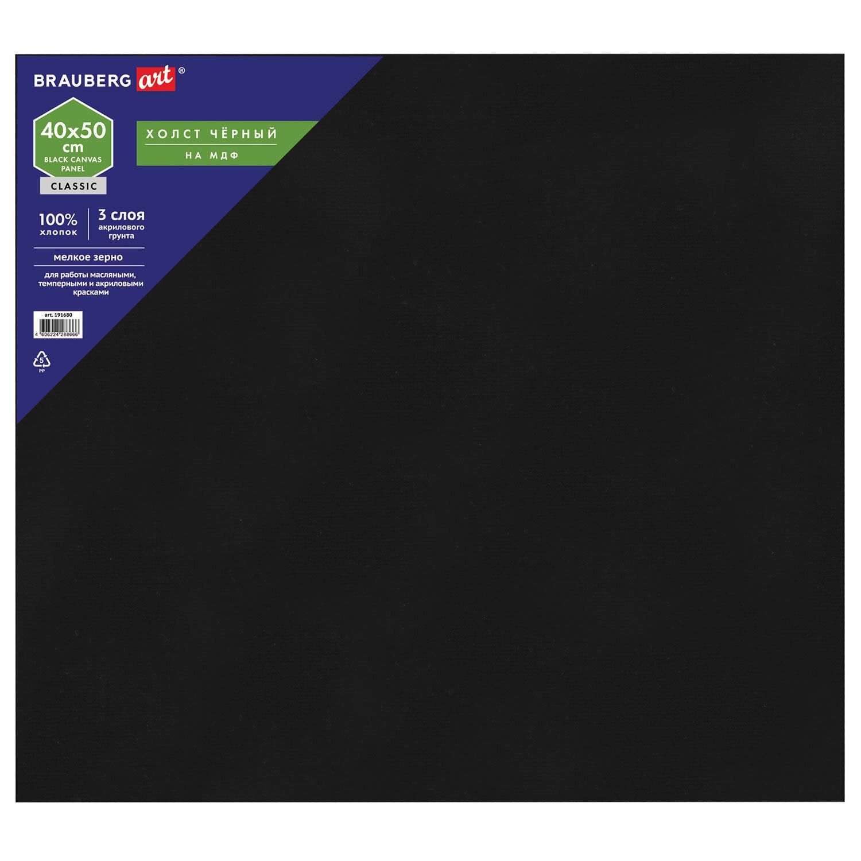 Холст черный на картоне (МДФ), 40х50 см, грунт, хлопок, мелкое зерно, BRAUBERG ART CLASSIC, 191680