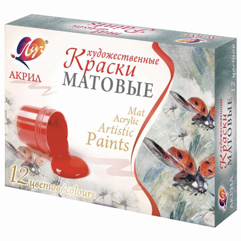 Краски акриловые художественные матовые ЛУЧ 12 цветов по 20 мл, в баночках, 29С 1747-08