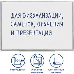 Доска магнитно-маркерная 90х120 см, алюминиевая рамка, ГАРАНТИЯ 10 ЛЕТ, РОССИЯ, BRAUBERG Стандарт, 235522