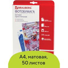 Фотобумага А4, 230 г/м2, 50 листов, односторонняя, матовая, BRAUBERG, 362881
