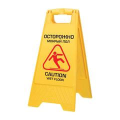 """Знак """"Осторожно! Мокрый пол!"""" ЛАЙМА PROFESSIONAL пластиковый, 62х30 см"""
