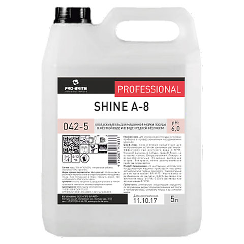 Средство для мытья посуды в посудомоечных машинах 5 л, PRO-BRITE SHINE А-8, ополаскиватель, концентрат