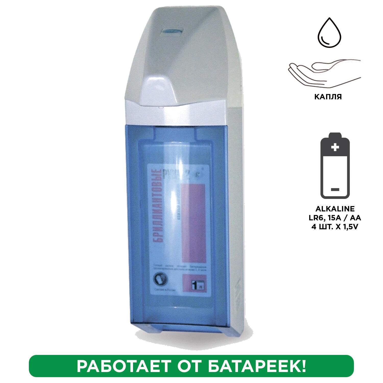 Диспенсер для жидкого мыла и антисептика геля СЕНСОРНЫЙ, 1 л, капля, без еврофлакона, белый, МИД-04