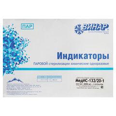 Индикатор стерилизации ВИНАР МЕДИС 132/20, комплект 2000 шт., с журналом