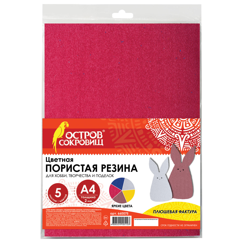 Цветная пористая резина (фоамиран), А4, толщина 2 мм, ОСТРОВ СОКРОВИЩ, 5 листов, 5 цветов, плюшевая, 660075