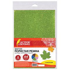 Цветная пористая резина (фоамиран) А4, толщина 2 мм, ОСТРОВ СОКРОВИЩ, 5 листов, 5 цветов, яркий блеск, 660077