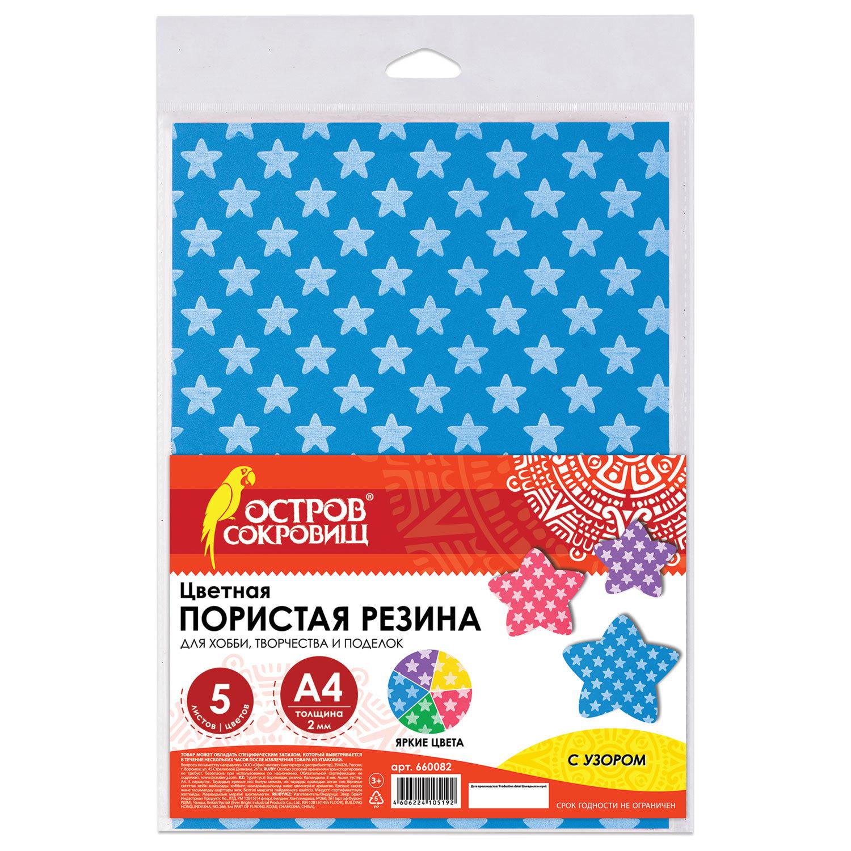 Цветная пористая резина (фоамиран) А4, толщина 2 мм, ОСТРОВ СОКРОВИЩ, 5 листов, 5 цветов, со звездочками, 660082