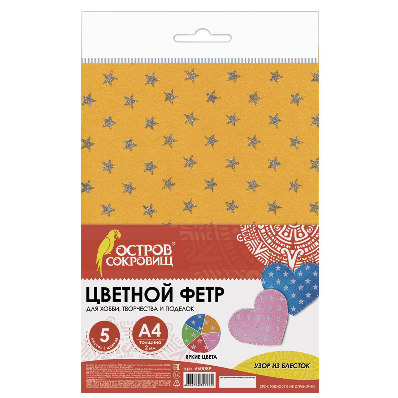 Цветной фетр для творчества, А4, 210х297 мм, ОСТРОВ СОКРОВИЩ, блестки, 5 листов, 5 цветов, толщина 2 мм, 660089