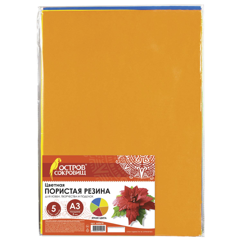 Цветная пористая резина (фоамиран), А3, толщина 2 мм, ОСТРОВ СОКРОВИЩ, 5 листов, 5 цветов, радужная, 660618