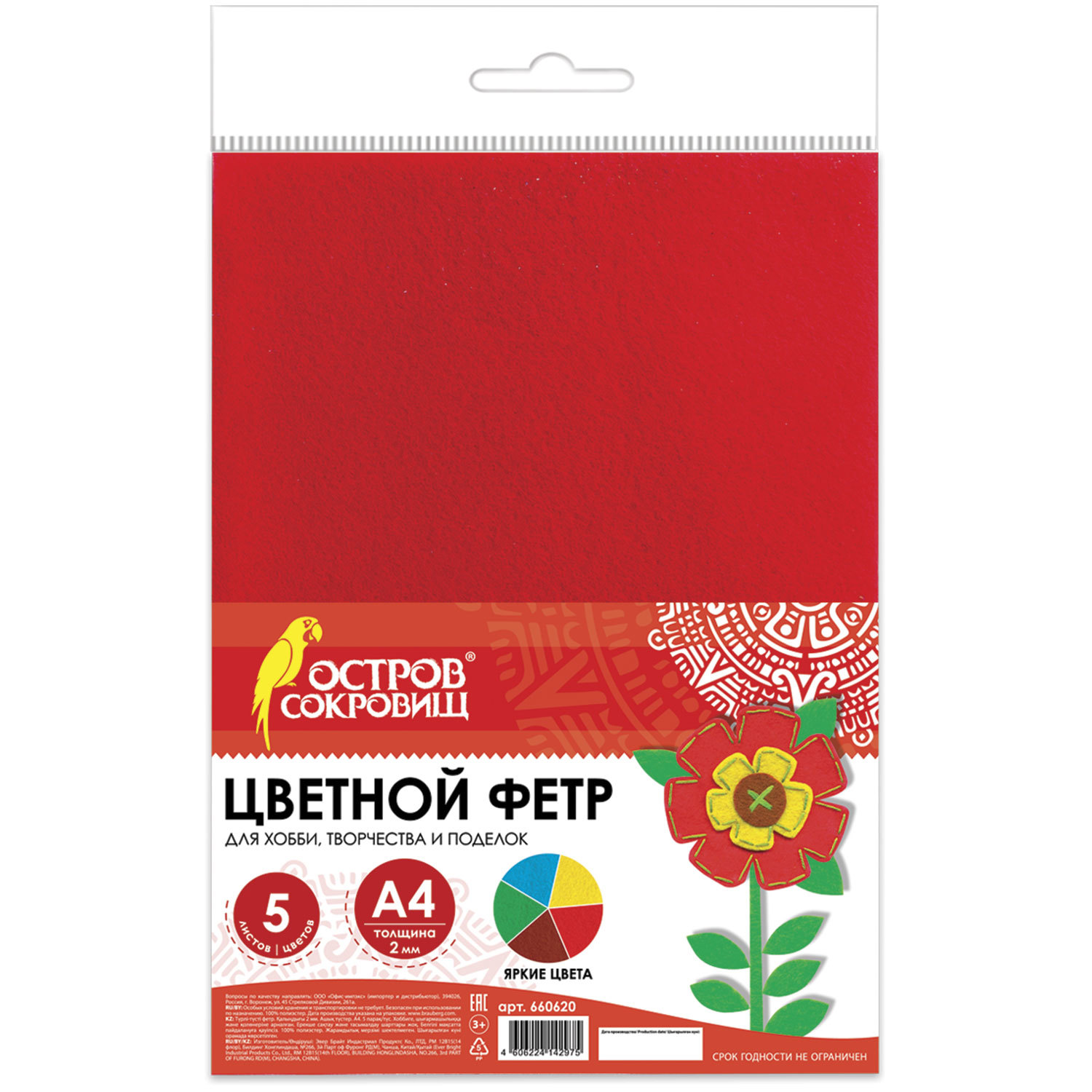 Цветной фетр для творчества, А4, ОСТРОВ СОКРОВИЩ, 5 листов, 5 цветов, толщина 2 мм, 660620