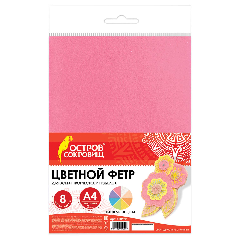 Цветной фетр для творчества А4, ОСТРОВ СОКРОВИЩ, 8 листов, 8 цветов, толщина 2 мм, пастель, 660622