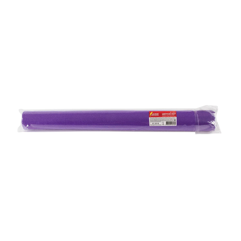 Цветной фетр для творчества в рулоне, 500х700 мм, ОСТРОВ СОКРОВИЩ, толщина 2 мм, фиолетовый, 660636
