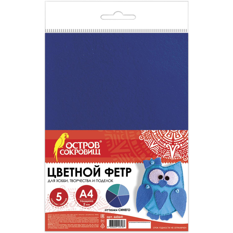 Цветной фетр для творчества, А4, ОСТРОВ СОКРОВИЩ, 5 листов, 5 цветов, толщина 2 мм, оттенки синего, 660641