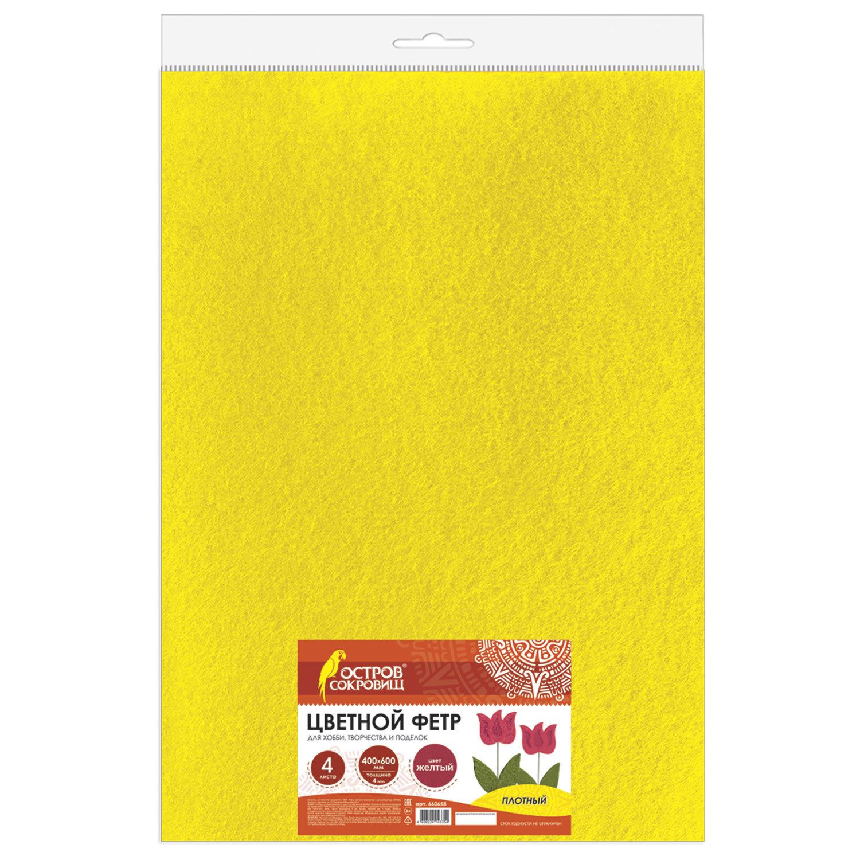Цветной фетр для творчества, 400х600 мм, ОСТРОВ СОКРОВИЩ/BRAUBERG, 3 листа, толщина 4 мм, плотный, желтый, 660660