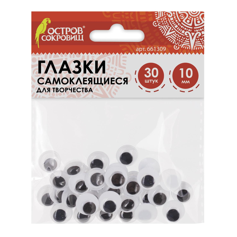 Глазки для творчества самоклеящиеся, вращающиеся, черно-белые, 10 мм, 30 шт., ОСТРОВ СОКРОВИЩ, 661309