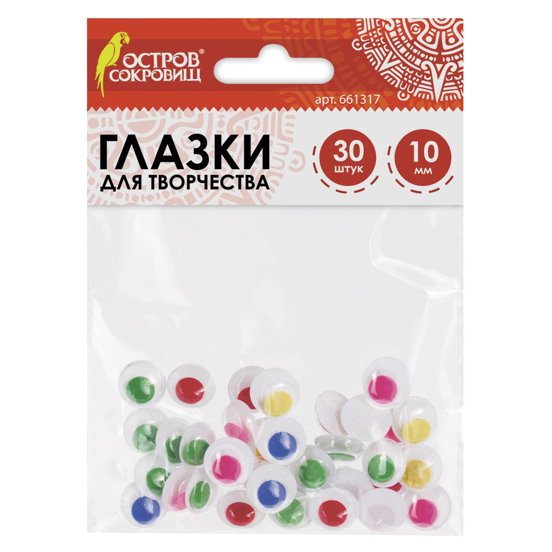 Глазки для творчества, вращающиеся, 10 мм, 30 шт., цветные, ОСТРОВ СОКРОВИЩ, 661317
