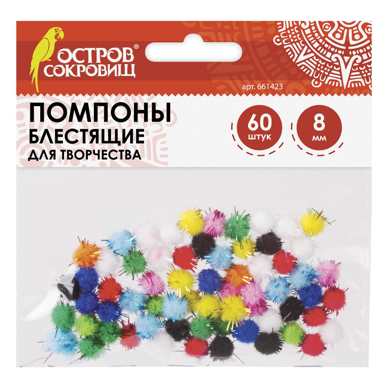 Помпоны для творчества, блестящие, 10 цветов, 8 мм, 60 шт., ОСТРОВ СОКРОВИЩ, 661423