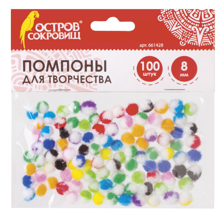 Помпоны для творчества, многоцветные, 8 мм, 100 шт., ОСТРОВ СОКРОВИЩ, 661428