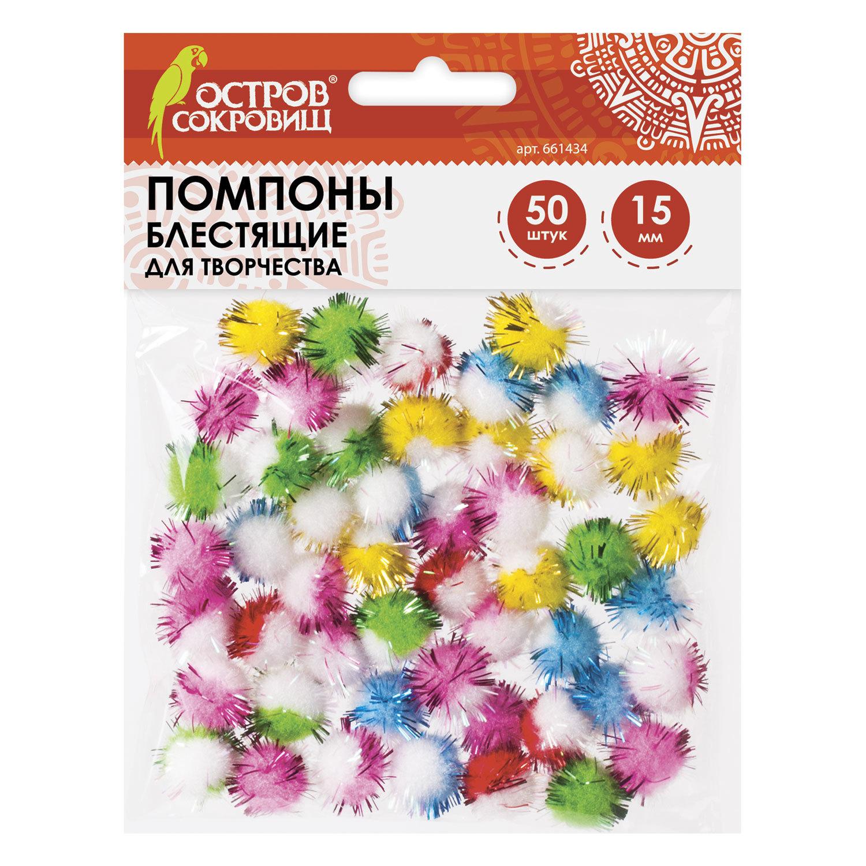 Помпоны для творчества, многоцветныее, блестящие, 6 цветов, 15 мм, 50 шт., ОСТРОВ СОКРОВИЩ, 661434