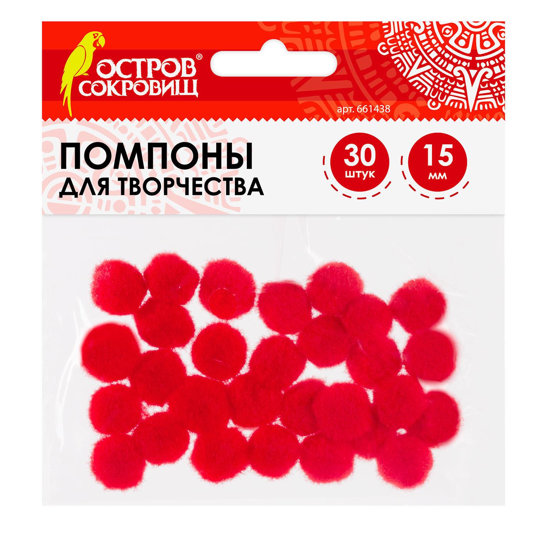 Помпоны для творчества, красные, 15 мм, 30 шт., ОСТРОВ СОКРОВИЩ, 661438