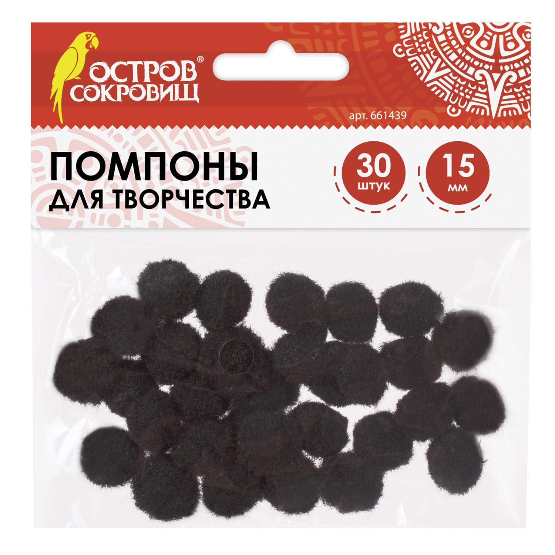 Помпоны для творчества, черные, 15 мм, 30 шт., ОСТРОВ СОКРОВИЩ, 661439
