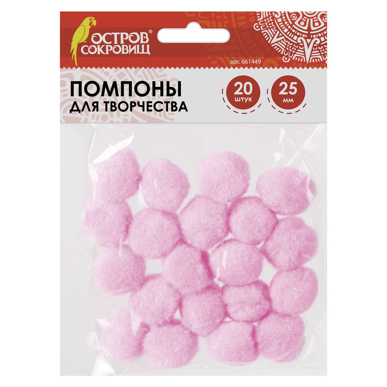 Помпоны для творчества, розовые, 25 мм, 20 шт., ОСТРОВ СОКРОВИЩ, 661449