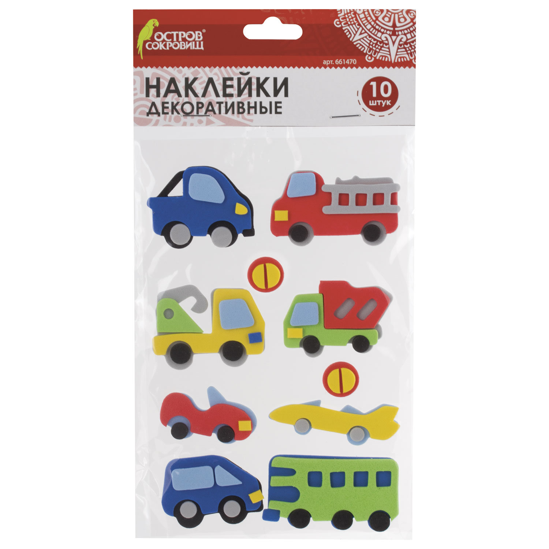 """Наклейки из EVA """"Машинки"""", 10 шт., ассорти, ОСТРОВ СОКРОВИЩ, 661470"""